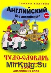 Чудо-словарь ключей запоминания 3500 английских слов