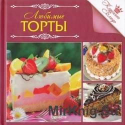 Любимые торты