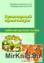 Кулинарный практикум: учебно-методическое пособие