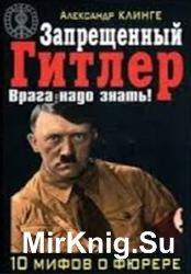 Запрещенный Гитлер. Врага надо знать!