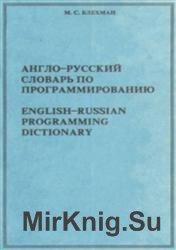 Англо-русский словарь по программированию