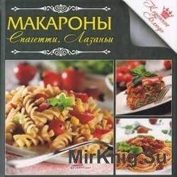 Макароны. Спагетти. Лазаньи