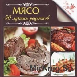 Мясо. 50 лучших рецептов