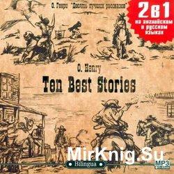 Десять лучших рассказов (аудиокнига)