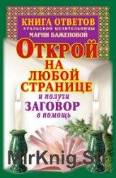 Книга ответов уральской целительницы Марии Баженовой. Открой на любой стран ...