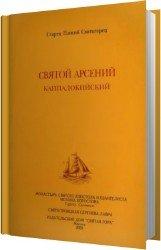 Святой Арсений Каппадокийский (Аудиокнига)