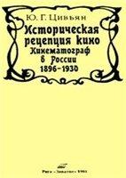 Историческая рецепция кино: Кинематограф в России, 1896-1930