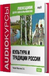 Культура и традиции России (Аудиокнига)