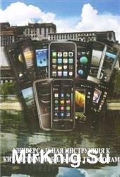 Универсальная инструкция к китайским мобильным телефонам