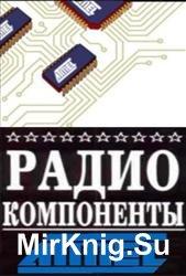 Радиокомпоненты Atmel. Справочник