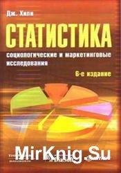 Статистика. Социологические и маркетинговые исследования