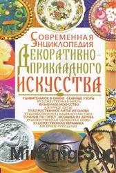 Современная энциклопедия декоративно-прикладного искусства