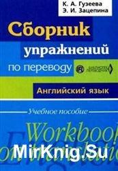 Сборник упражнений по переводу