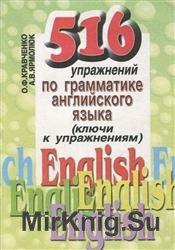 516 упражнений по грамматике английского языка