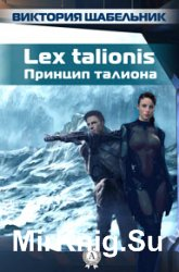 Lex talionis (Принцип талиона)