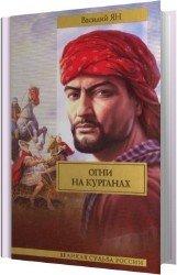 Александр Македонский. Огни на курганах (Аудиокнига)