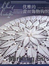 Elegant Crochet Lace Doily NV70166 2014
