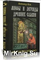 Златая Цепь. Мифы и легенды древних славян