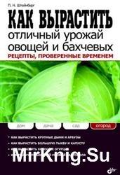 Как вырастить отличный урожай овощей и бахчевых. Рецепты, проверенные време ...