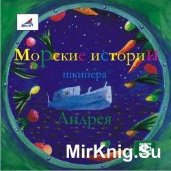 Морские истории шкипера Андрея (аудиокнига)