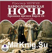 Варфоломеевская ночь (Хроника времен Карла IX)