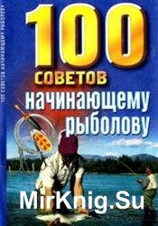 100 советов начинающему рыболову