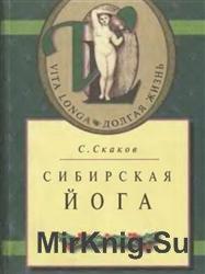 Сибирская йога