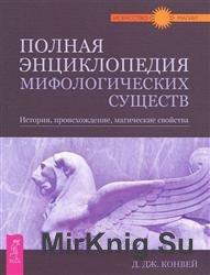 Полная энциклопедия мифологических существ