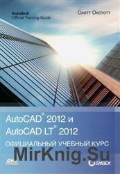 AutoCAD 2012 и AutoCAD LT 2012. Официальный учебный курс