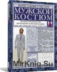 Мужской костюм. Полное руководство по подбору и эксплуатации