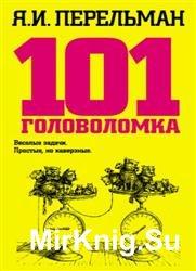 101 головоломка