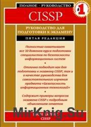 CISSP All-in-One Exam Guide. Руководство для подготовки к экзамену