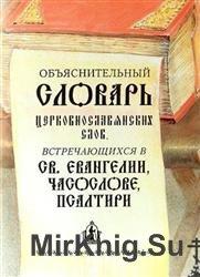 Объяснительный словарь церковнославянских слов