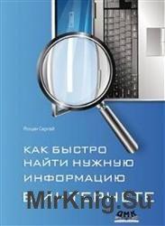 Как быстро найти нужную информацию в Интернете