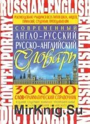 Современный англо-русский русско-английский словарь: 30 000 слов
