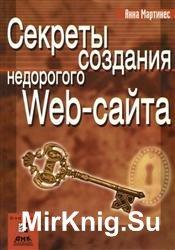 Секреты создания недорогого Web-сайта