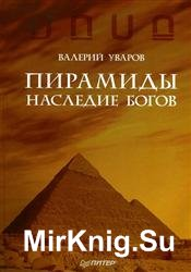 Пирамиды. Наследие богов