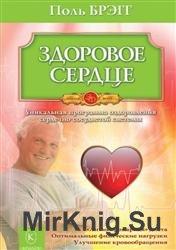 Здоровое сердце. Уникальная программа оздоровления сердечно-сосудистой сист ...