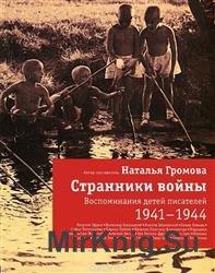Странники войны. Воспоминания детей писателей. 1941-1944