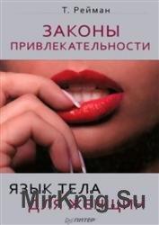Законы привлекательности. Язык тела для женщин