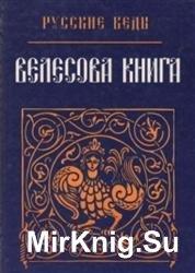 Велесова книга. Русские веды