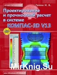 Проектирование и прочностной расчет в системе KOMПAC-3D V13