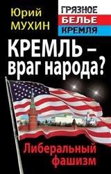 Кремль - враг народа? Либеральный фашизм