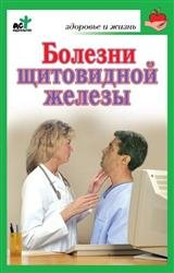 Болезни щитовидной железы. Лечение без ошибок
