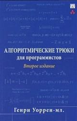 Алгоритмические трюки для программистов. 2-е издание