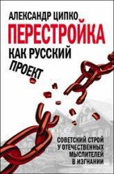Перестройка как русский проект
