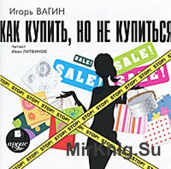 Как купить, но не купиться (аудиокнига)