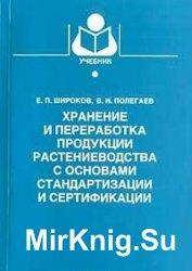 Сертификация и стандартизация бесплатные книги программа курса обучения руководителей предприятий исо 16949