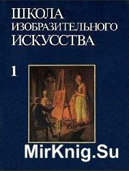 Школа изобразительного искусства. Вып. 1 (3-е изд.)