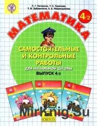 Самостоятельные и контрольные работы по математике для учеников начальной ш ...